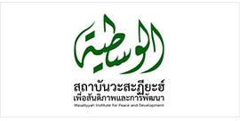 สถาบันวะสะฏียะฮ์เพื่อสันติภาพและการพัฒนา