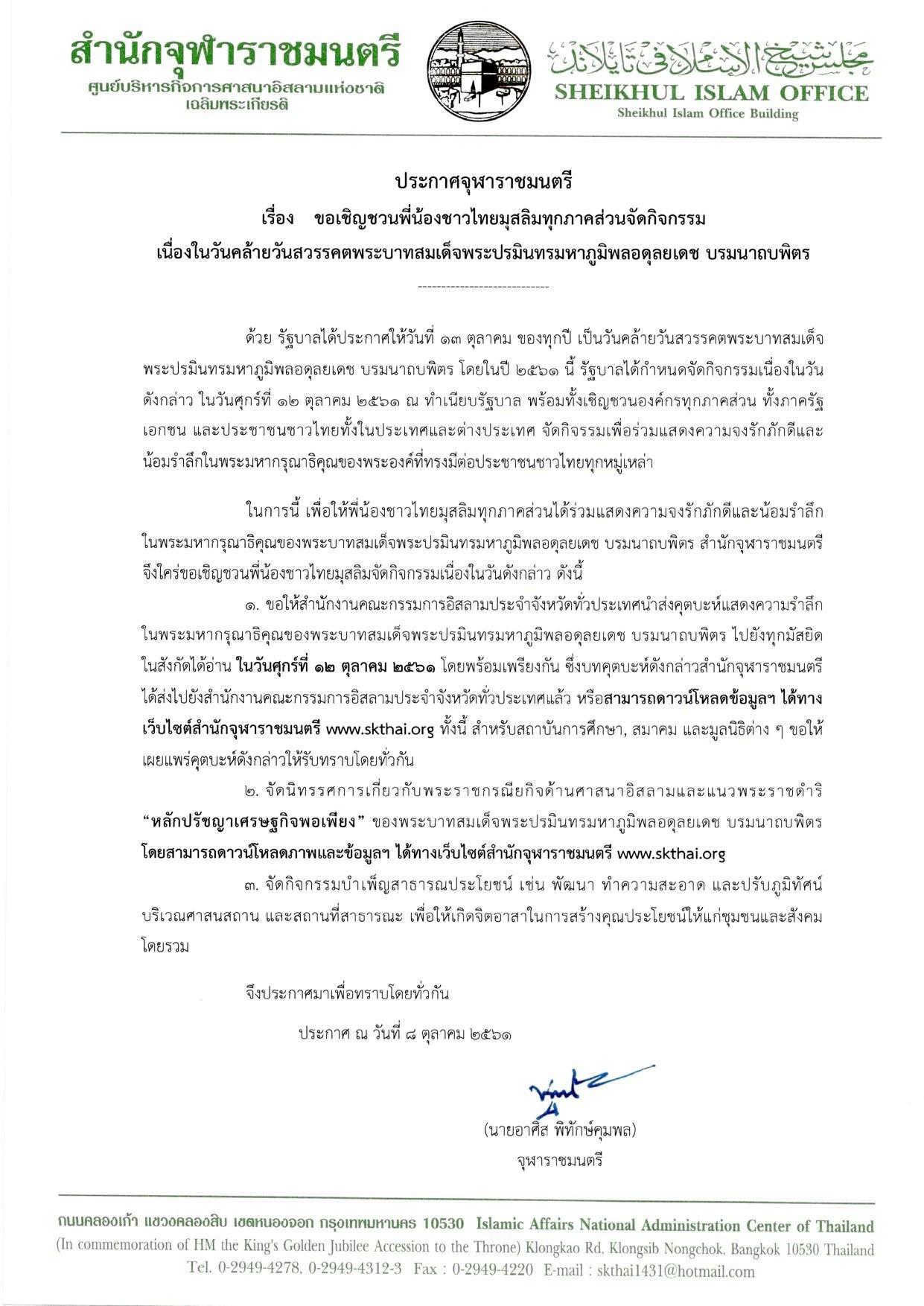 ขอเชิญชวนพี่น้องชาวไทยมุสลิมทุกภาคส่วนจัดกิจกรรม เนื่องในวันคล้ายวันสวรรคตพระบาทสมเด็จพระปรมินทรมหาภูมิพลอดุลยเดช บรมนาถบพิตร