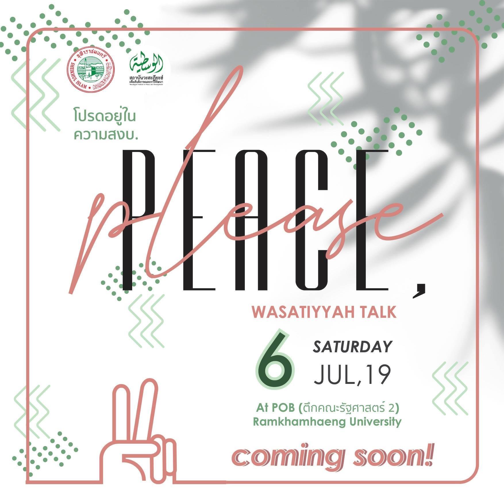 Wasatiyyah Talk 2019 : ดุลยภาพแห่งอิสลามสู่สังคมแห่งสันติภาพและการพัฒนา