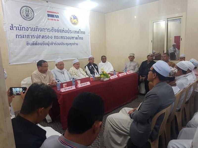 การประชุมสำนักงานกิจการฮัจย์แห่งประเทศไทย