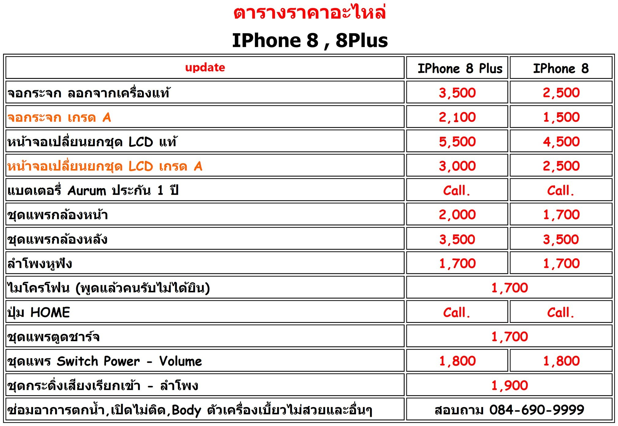 Perfectphonembk.com ซ่อมไอโฟน8 ซ่อมไอโฟน8plus เปลี่ยนจอไอโฟน8 เปลี่ยนจอไอโฟน8plus ซ่อมมือถือ ซ่อมจอมือถือ เปลี่ยนจอ ร้านขายมือถือราคาถูก ซ่อมไอโฟน ราคาซ่อมมือถือ เปลี่ยนจอไอโฟน
