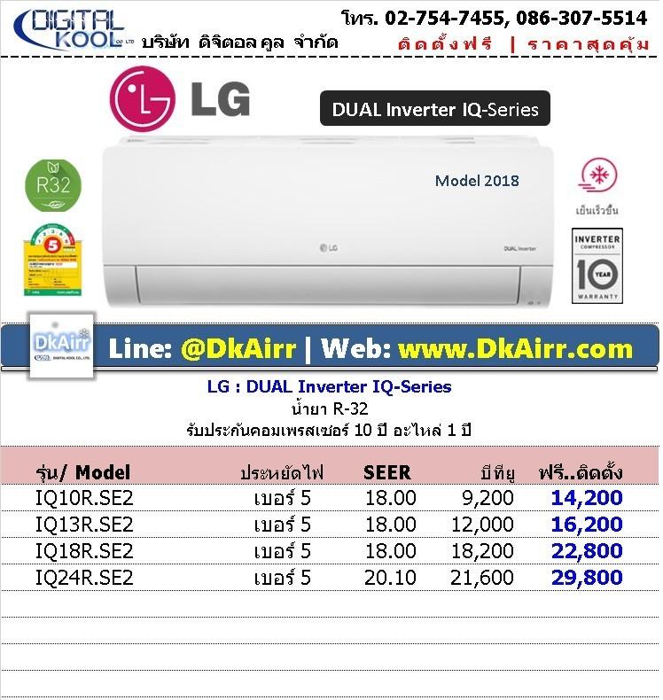 แอร์LG รุ่นIQ R (Dual Inverter) ขนาด บีทียู ผนัง เบอร์5 R32 Model2018