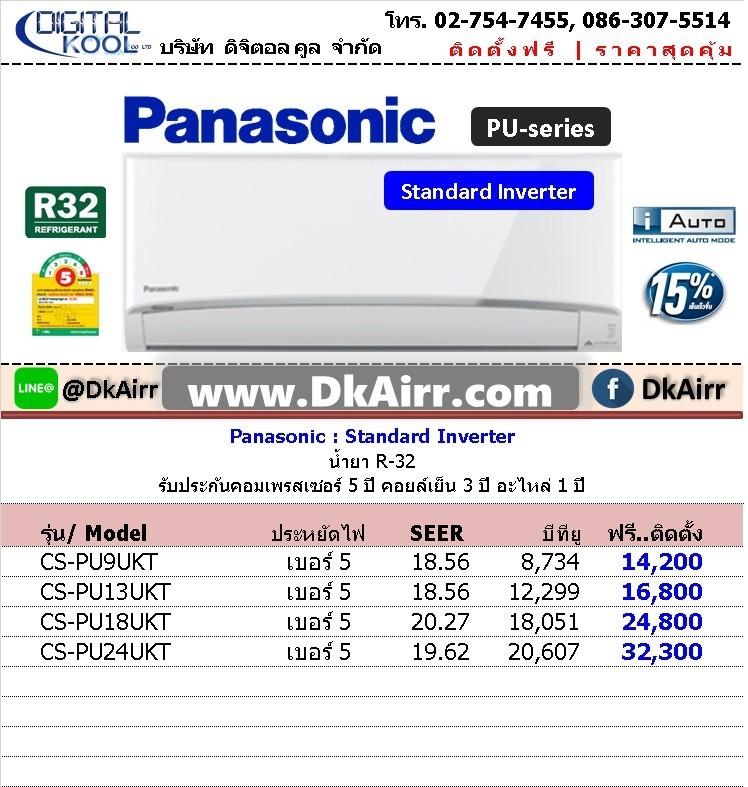 แอร์Panasonic รุ่นCS-PU UKT Standard ผนัง Deluxe เบอร์5 R32 Inverter รุ่นปี2018