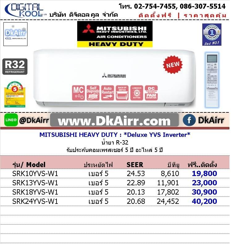 แอร์Mitsubishi Heavy Duty รุ่นSRK YVS-W1 Deluxe Inverter ขนาด บีทียู ติดผนัง เบอร์5 R32 New Model