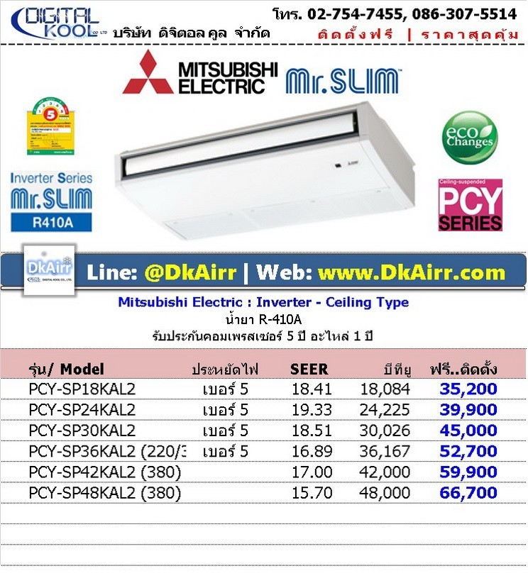 แอร์Mitsubishi Electric แขวน PCY-SP18-48KAL (PCY-SP) (Ceiling Inverter) เบอร์5 (R410A)