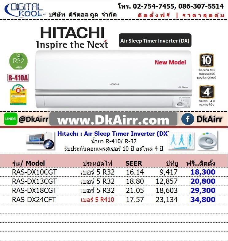 แอร์Hitachi รุ่น RAS-DX CGT (Air Sleep Inverter) ติดผนัง เบอร์5 (R32)