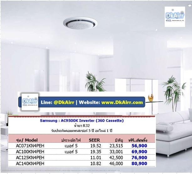 แอร์Samsung ฝังฝ้ารอบทิศทาง 360 Cassette ระบบInverter รุ่น AC KN4PEHTS (AC9500K Inverter) สีขาว ขนาด บีทียู เบอร์5 (R410A) 002