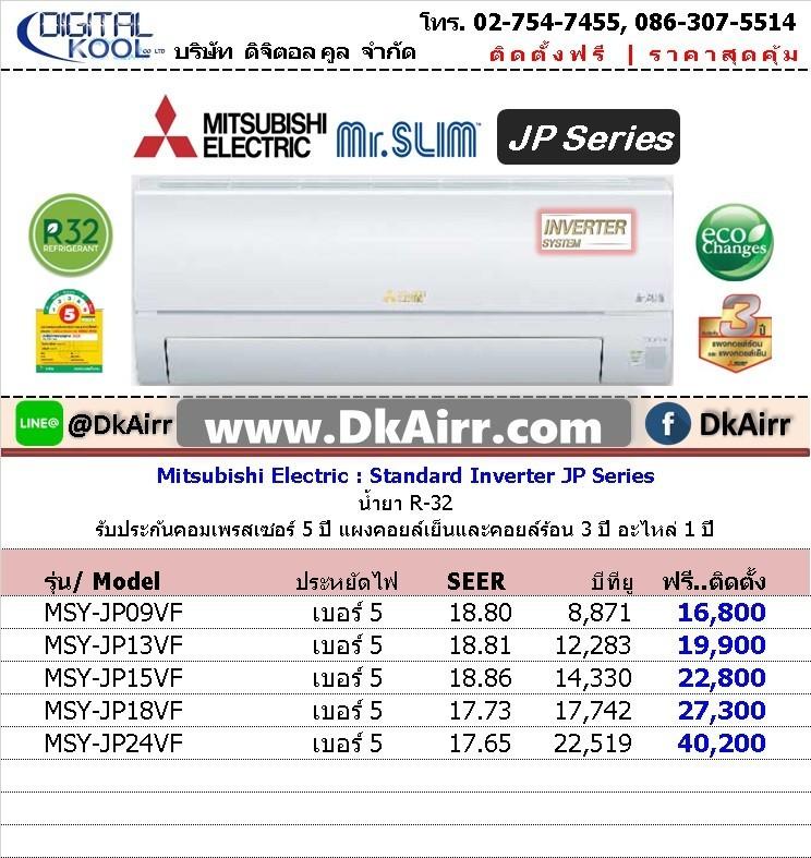 Mitsubishi Electric_MSY-JP09-24VF แอร์ผนัง (Standard Inverter) เบอร์5 (R32) ปี2018