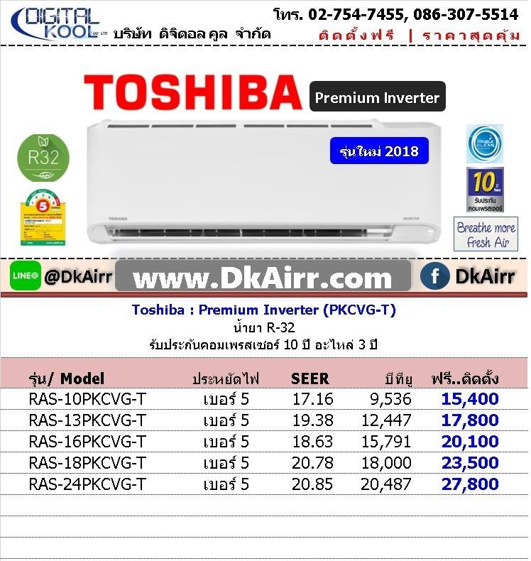 แอร์Toshiba รุ่น RAS-PKCVG-T (Premium Inverter) ขนาด บีทียู ติดผนัง เบอร์5 R32 Inverter รุ่นใหม่2018