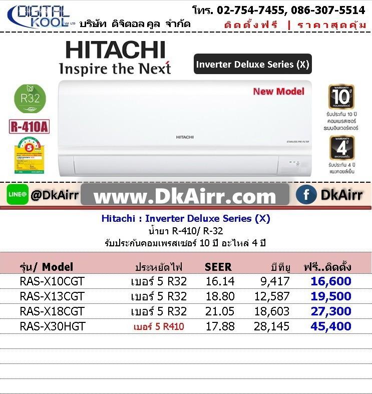 แอร์Hitachi รุ่น RAS-X CGT (Inverter Deluxe) ติดผนัง เบอร์5 (R32)