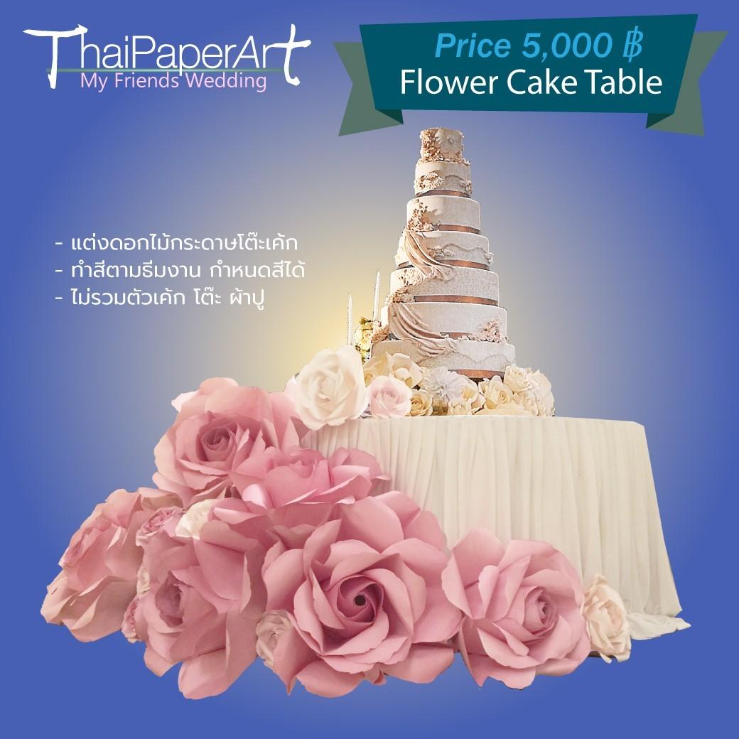 ดอกไม้กระดาษแต่งโต๊ะเค้ก