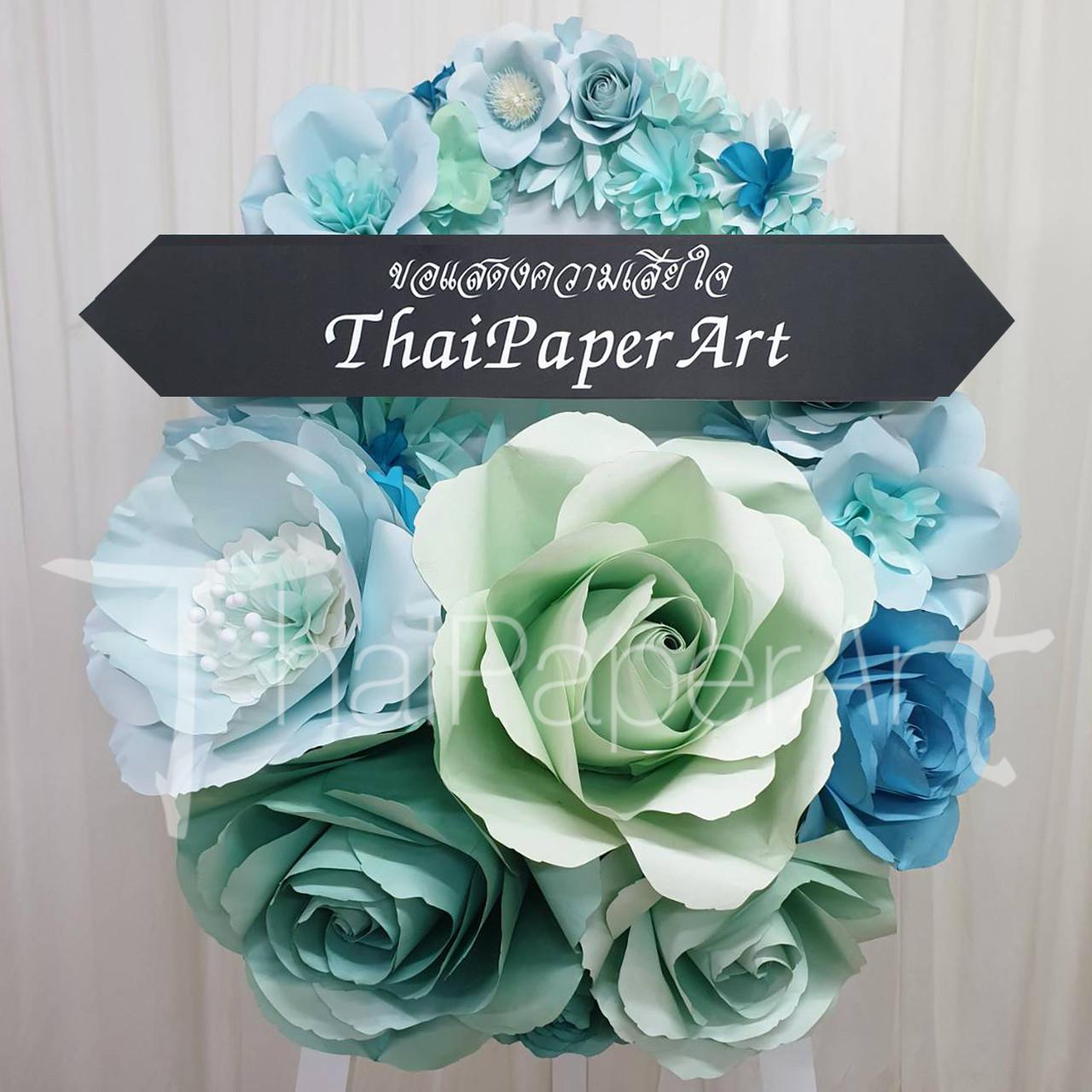 พวงหรีดดอกไม้กระดาษโทนฟ้า-เขียว