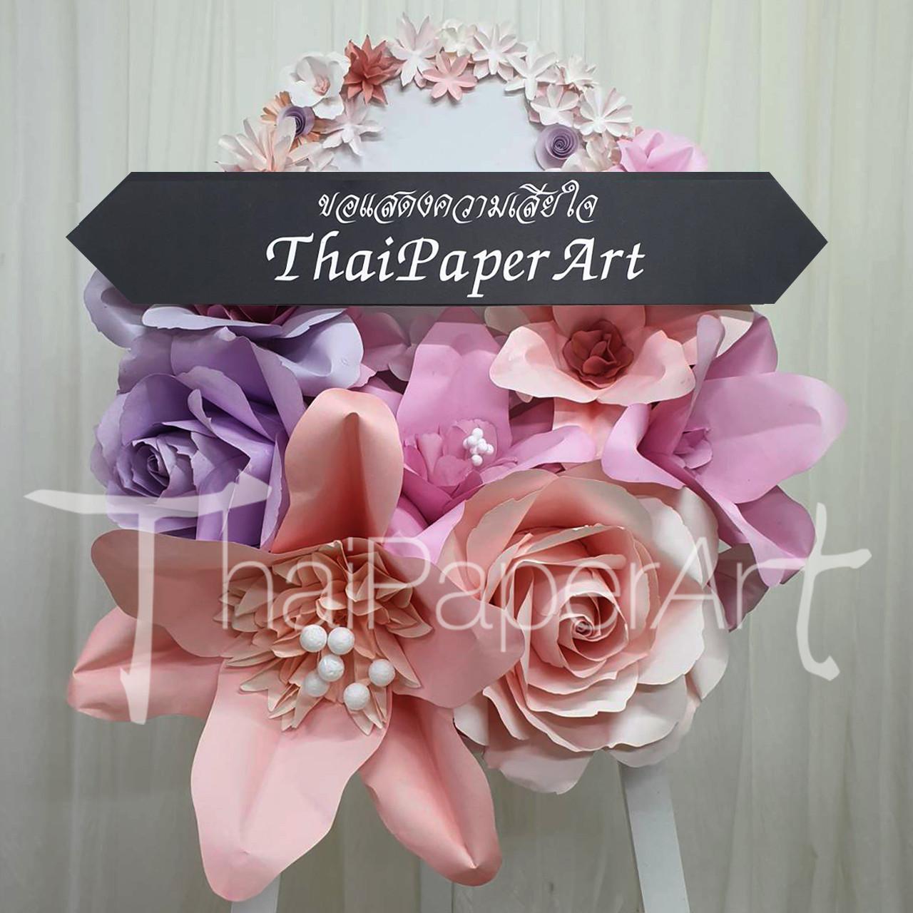 พวงหรีดดอกไม้กระดาษ โทนม่วงชมพู