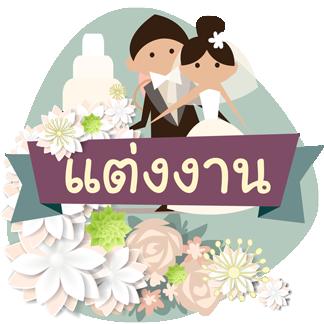 ดอกไม้กระดาษงานแต่ง