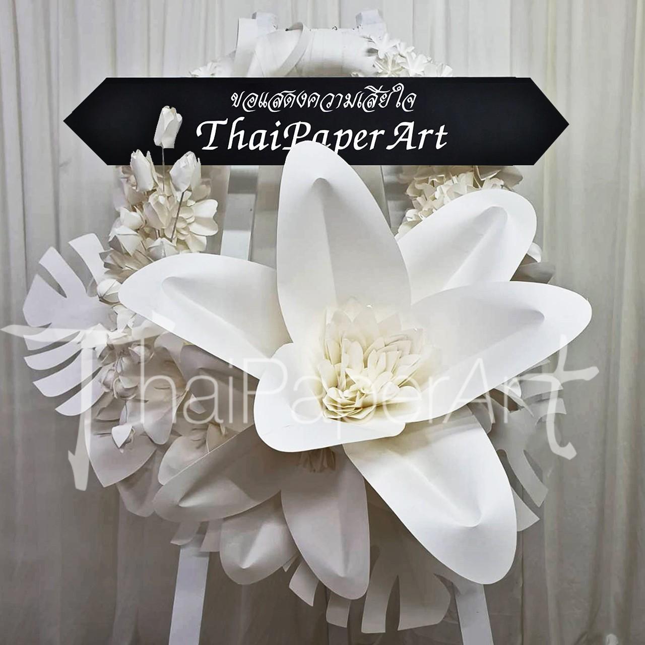 พวงหรีดดอกไม้ขาว