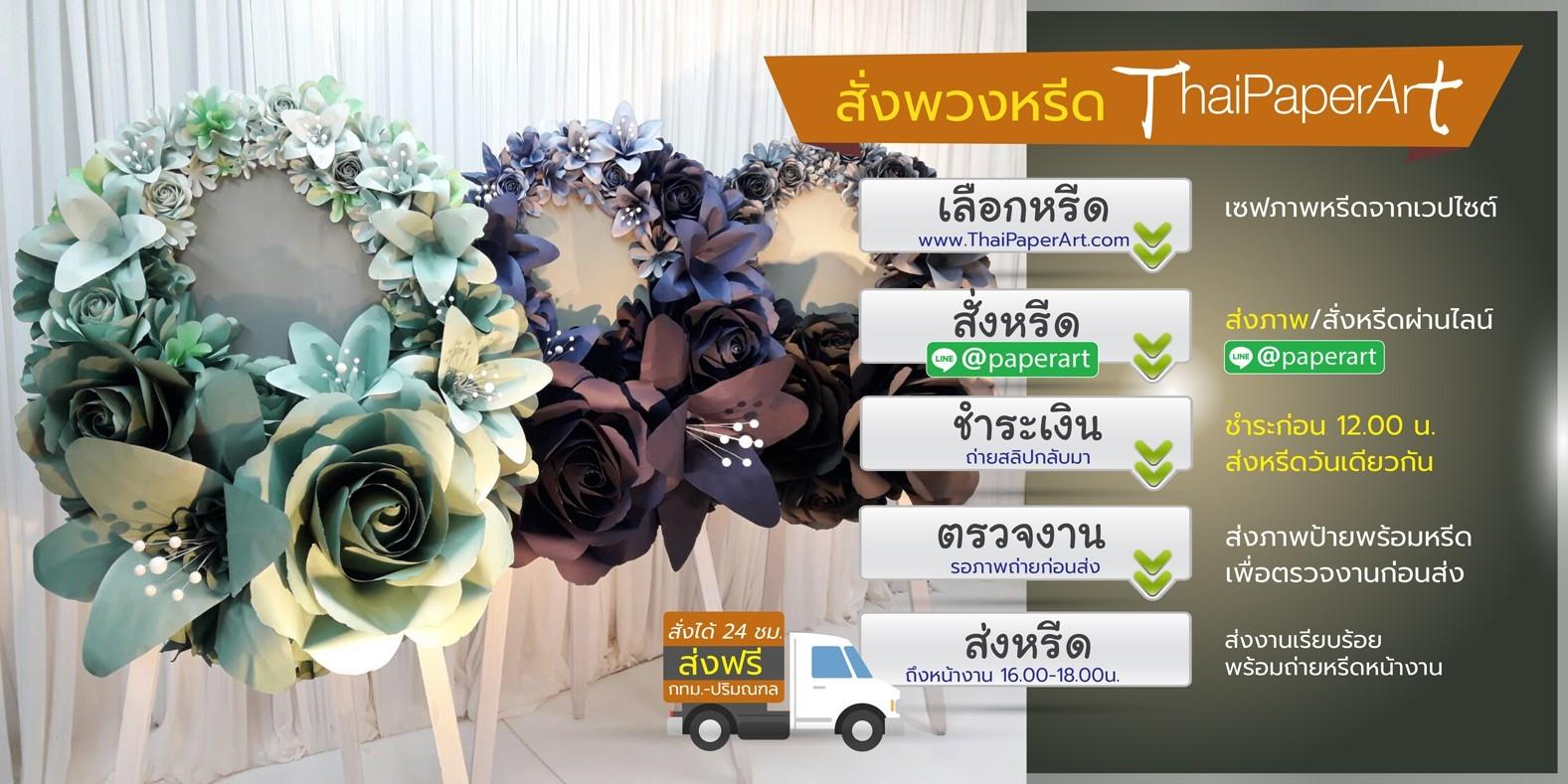 การสั่งหรีดดอกไม้กระดาษ