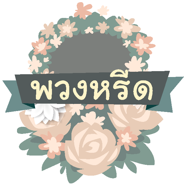 สั่งพวงหรีดดอกไม้กระดาษ