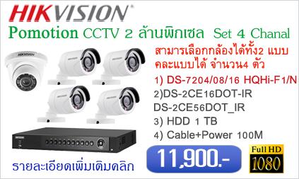 ชุดกล้องวงจรปิด Hikvision 2 ล้านพิเซล Full HD 1080p (4 Channel)