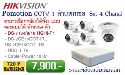 ชุดกล้องวงจรปิด Hikvision 1 ล้านพิเซล Full HD 720p (4 Channel)