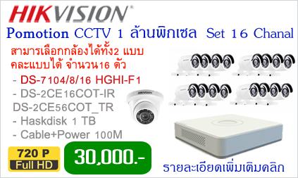 ชุดกล้องวงจรปิด Hikvision 1 ล้านพิเซล Full HD 720p (16 Channel)
