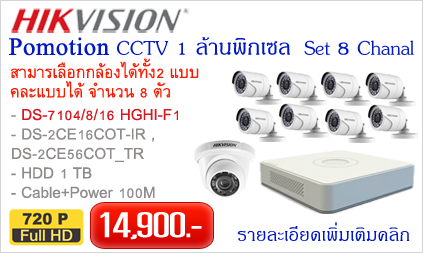 ชุดกล้องวงจรปิด Hikvision 1 ล้านพิเซล Full HD 720p (8 Channel)