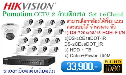 ชุดกล้องวงจรปิด Hikvision 2 ล้านพิเซล Full HD 1080p (16 Channel)