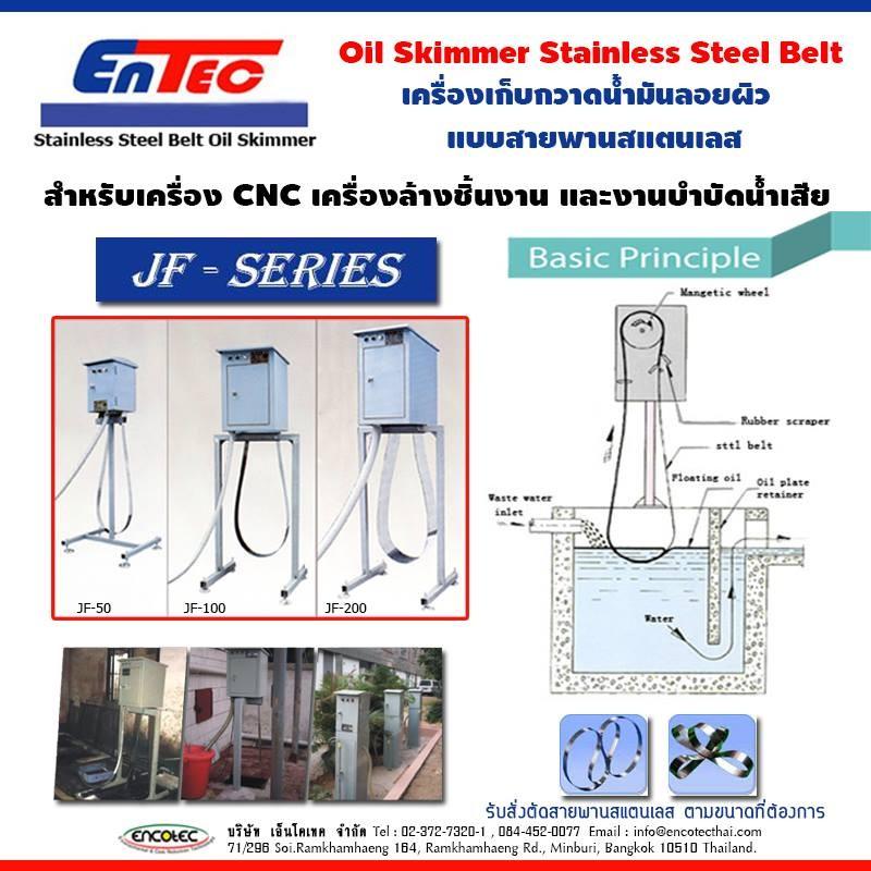 เครื่อง oil skimmer 10