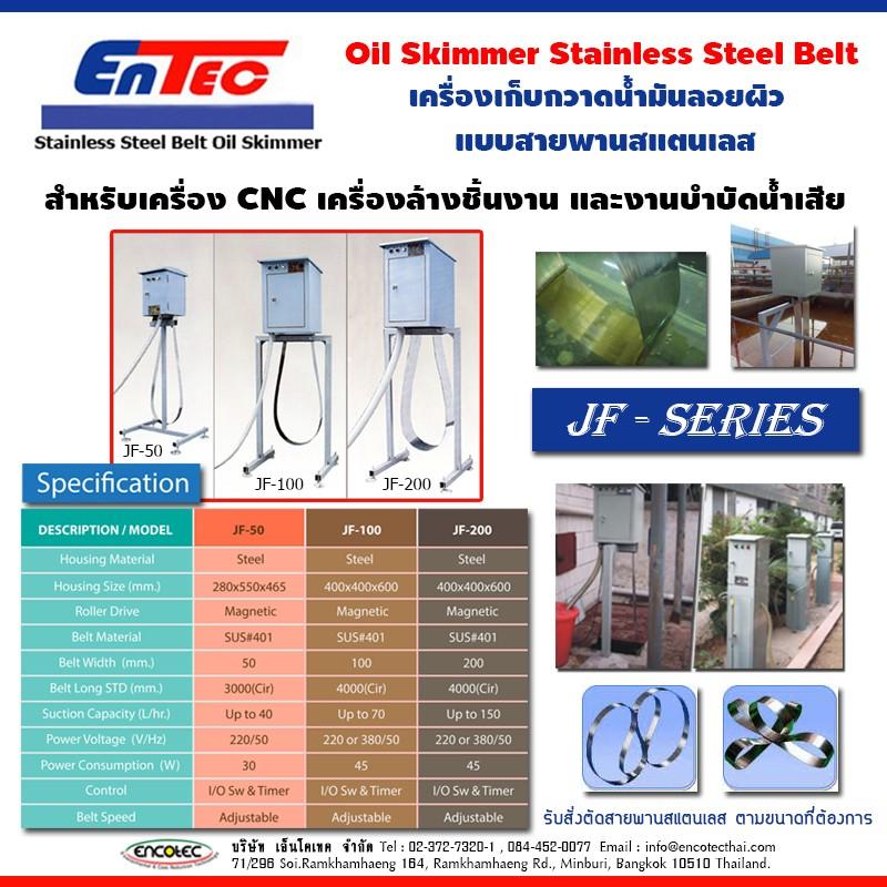 เครื่อง oil skimmer 9
