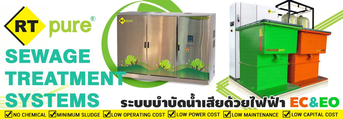 ระบบบำบัดน้ำเสียด้วยไฟฟ้า - RT Pure