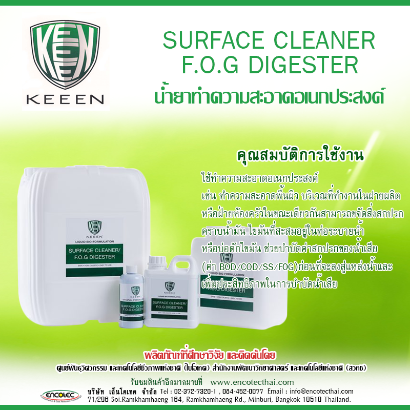 surface cleaner f.o.g digester
