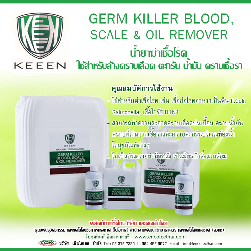 GERM KILLER BLOOD