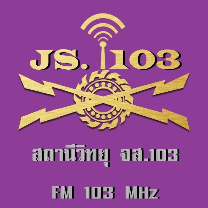 รับฟังออนไลน์สถานีวิทยุ จส.103