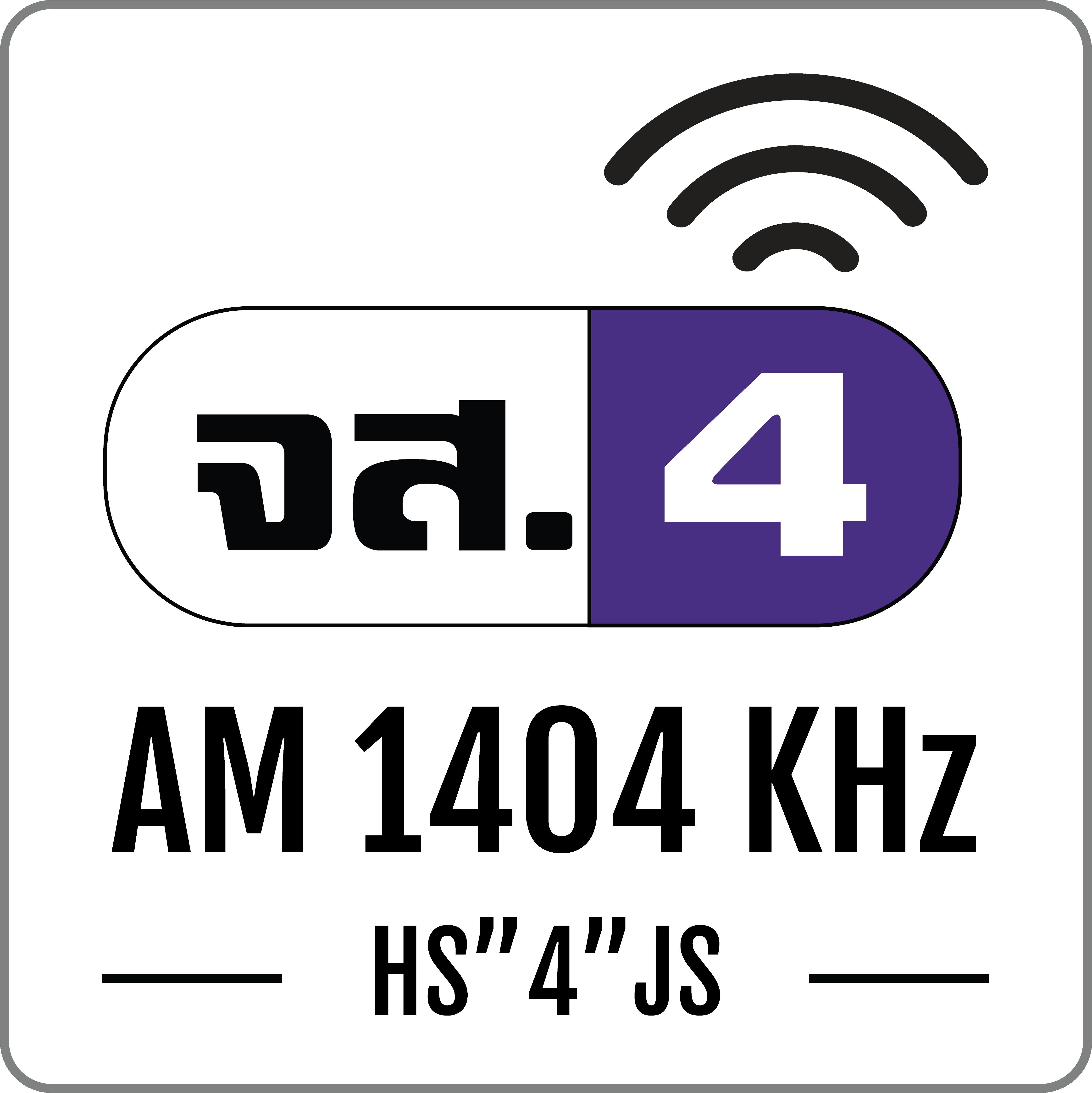 สถานีวิทยุจเรทหารสื่อสาร 4 AM ยโสธร