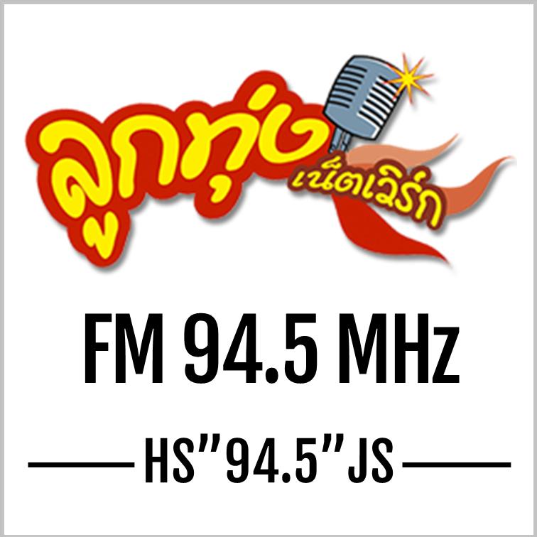 รับฟังออนไลน์สถานีวิทยุ จส.94.5