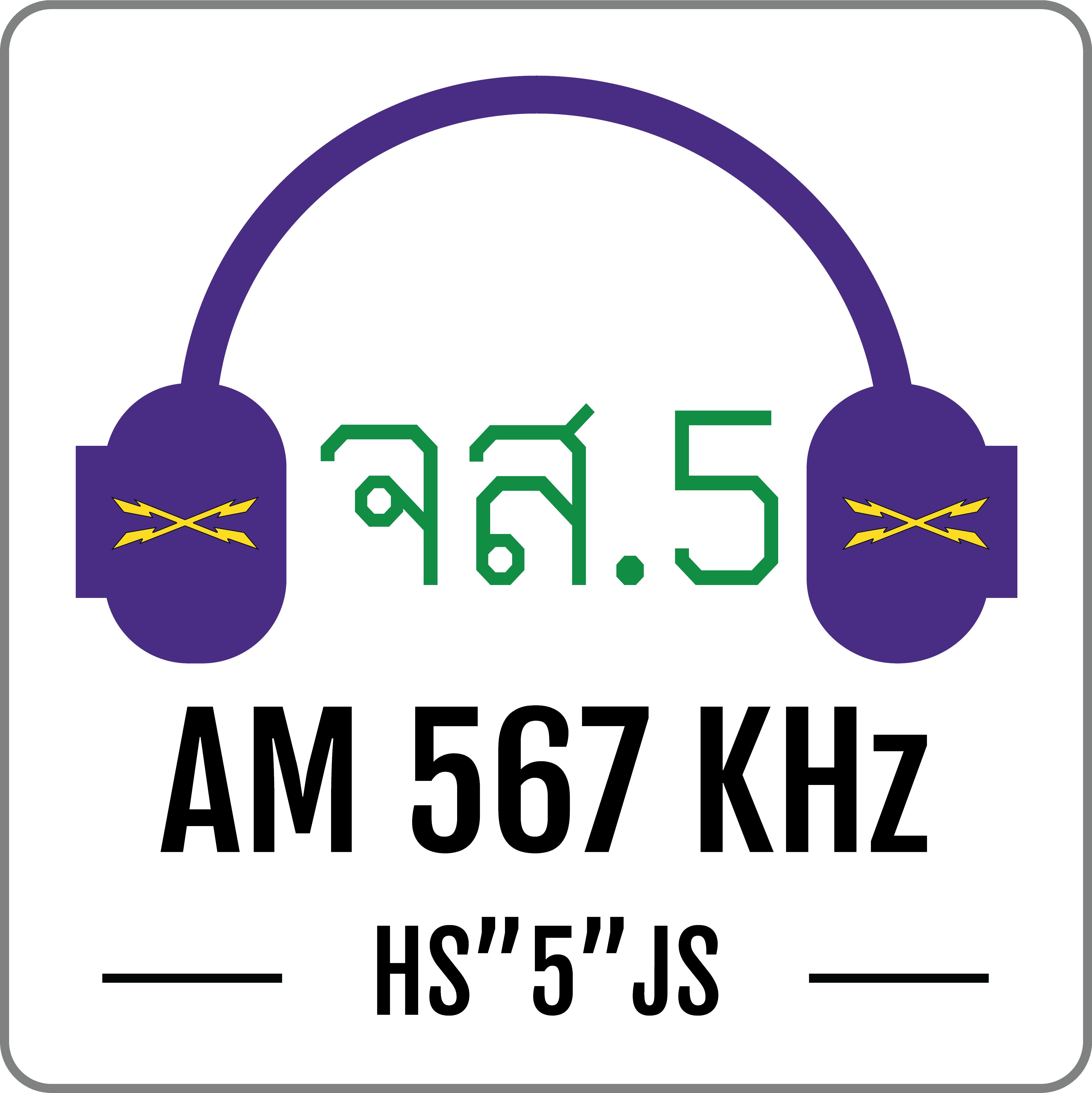 สถานีวิทยุจเรทหารสื่อสาร 5 AM ชัยภูมิ