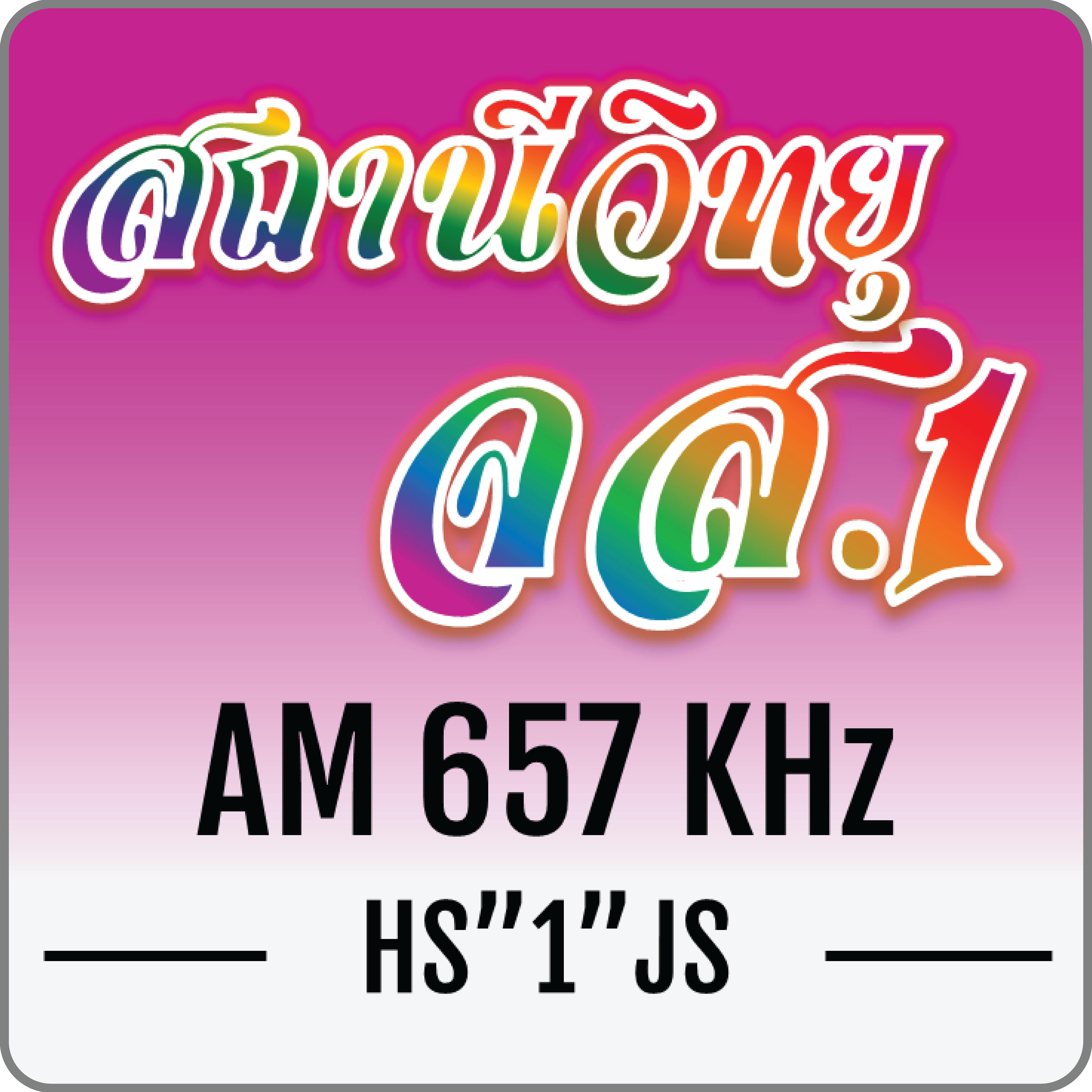 รับฟังออนไลน์สถานีวิทยุ จส.1
