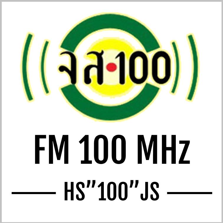 รับฟังออนไลน์สถานีวิทยุ จส.100