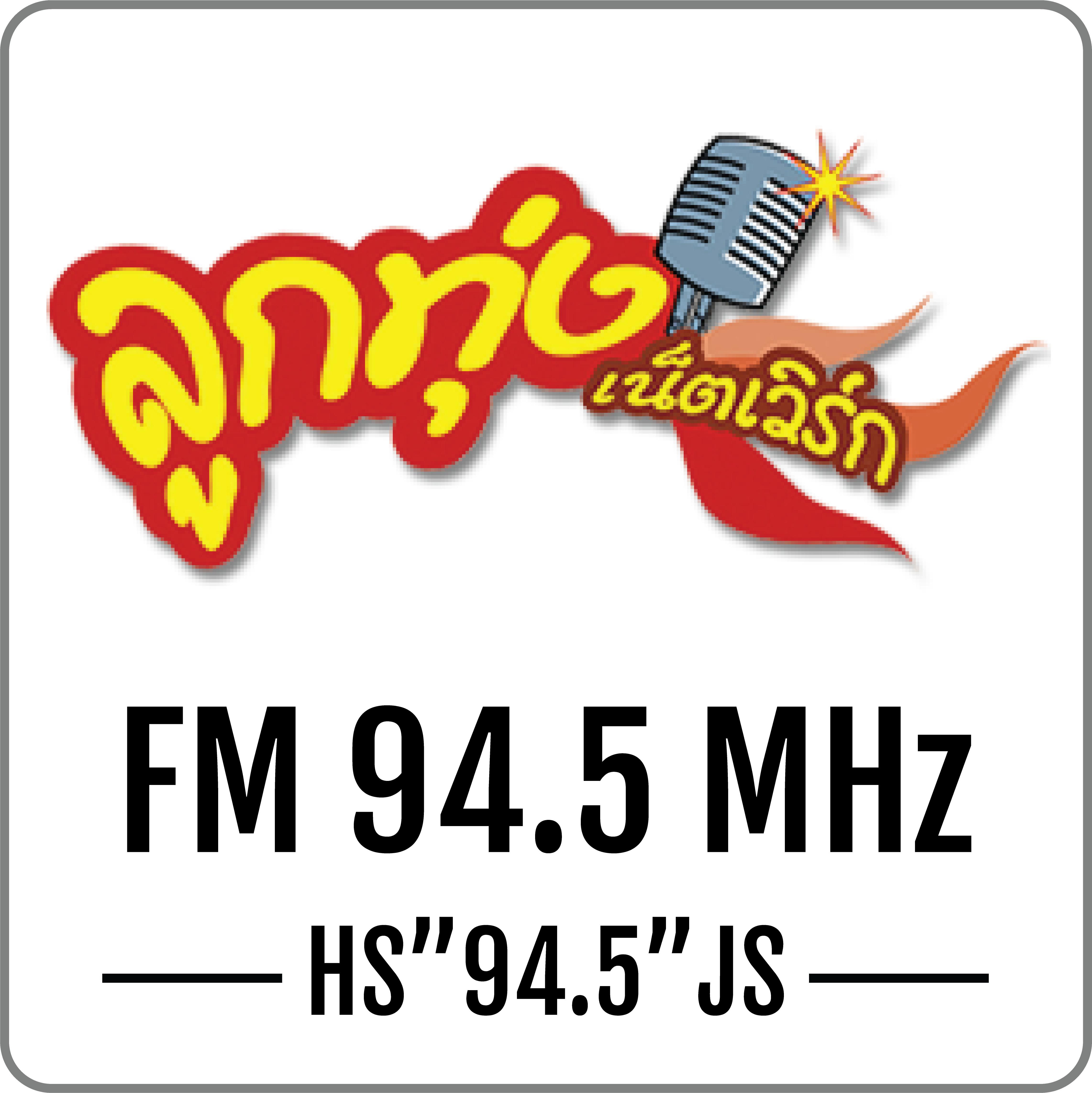 สถานีวิทยุจเรทหารสื่อสาร 1 FM