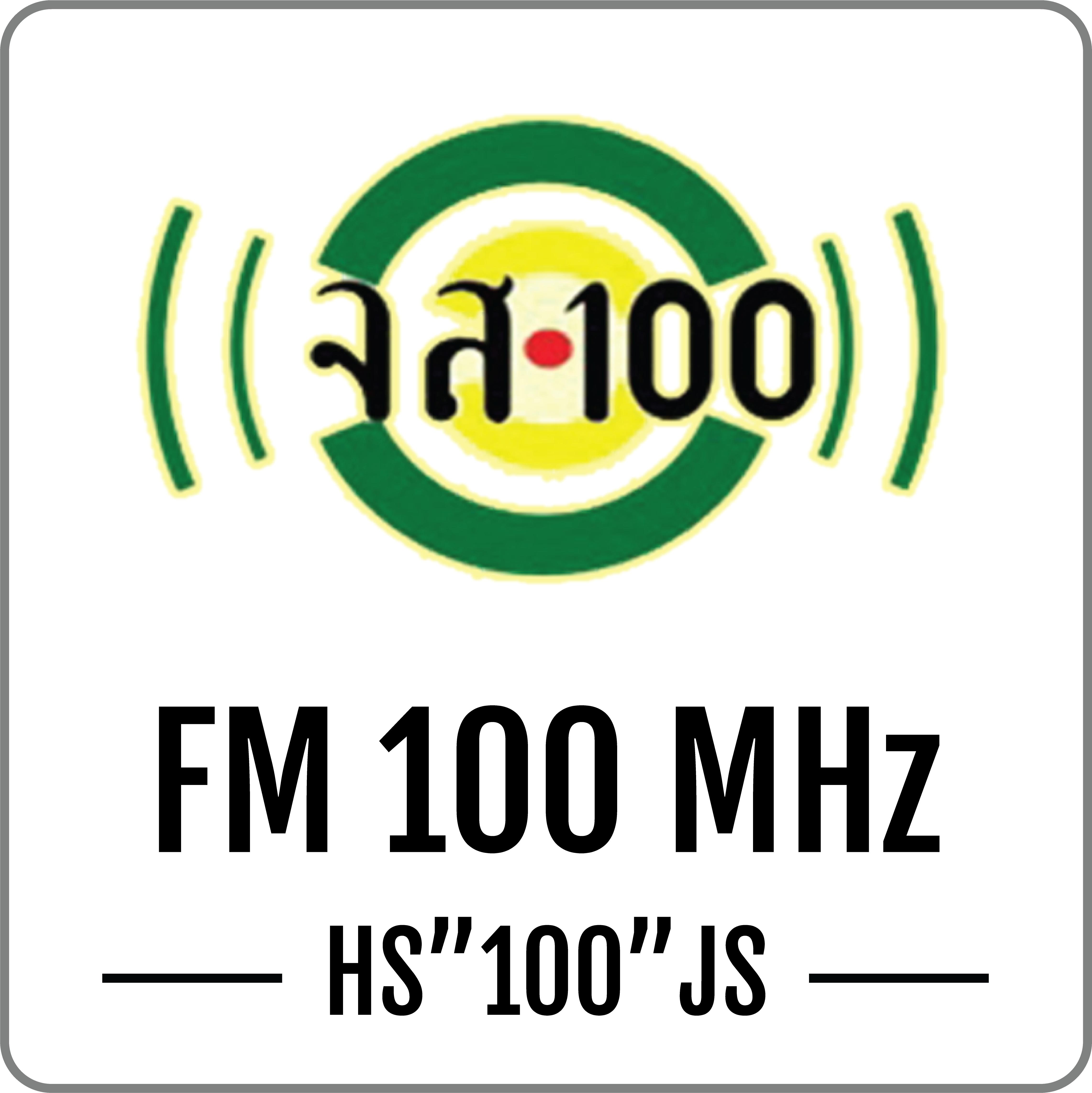 สถานีวิทยุจเรทหารสื่อสาร FM 100