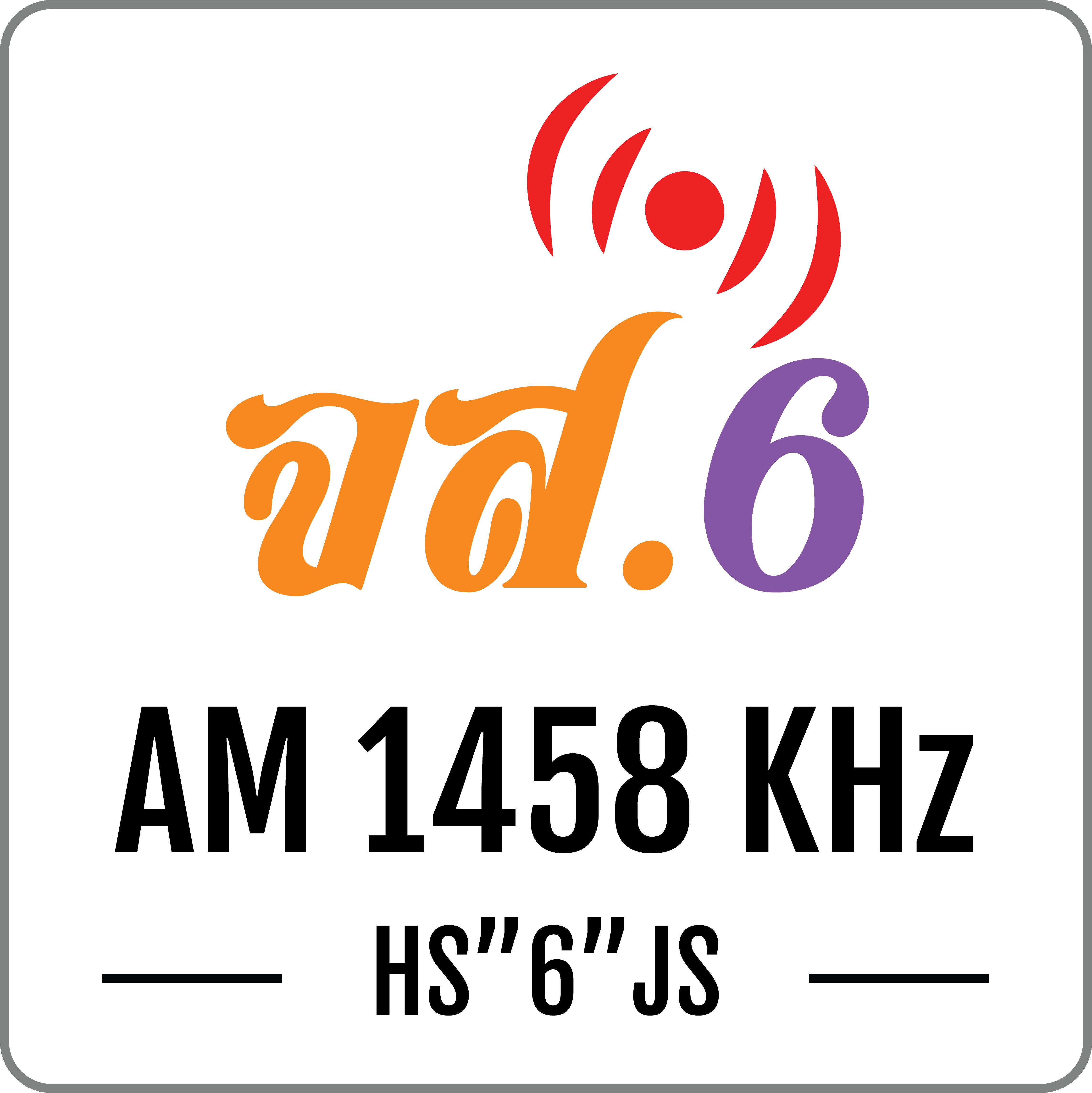สถานีวิทยุจเรทหารสื่อสาร 6 AM ศรีสะเกษ