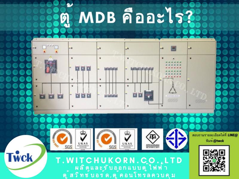 ตู้ MDB คืออะไร?