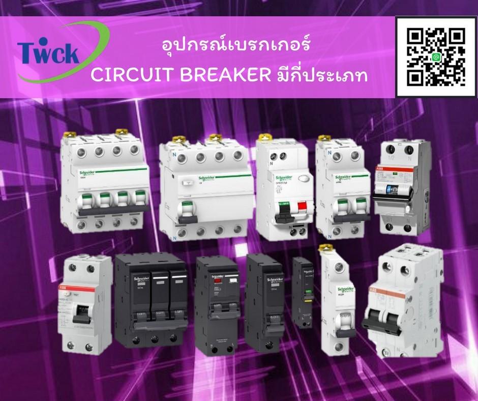 อุปกรณ์เบรกเกอร์ Circuit Breaker มีกี่ประเภท
