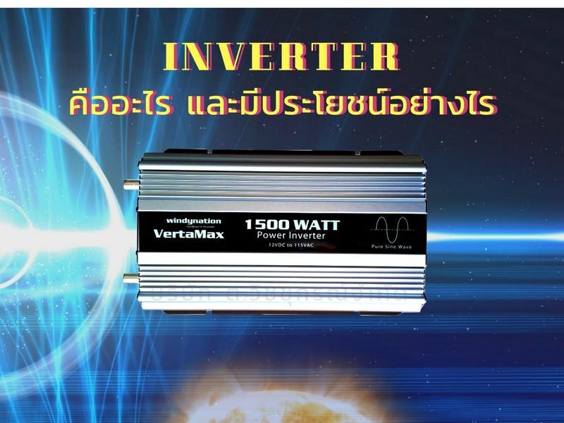 อินเวอร์เตอร์ (Inverter) คืออะไร และมีประโยชน์อย่างไร