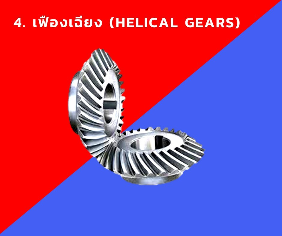 4. เฟืองเฉียง (Helical Gears)