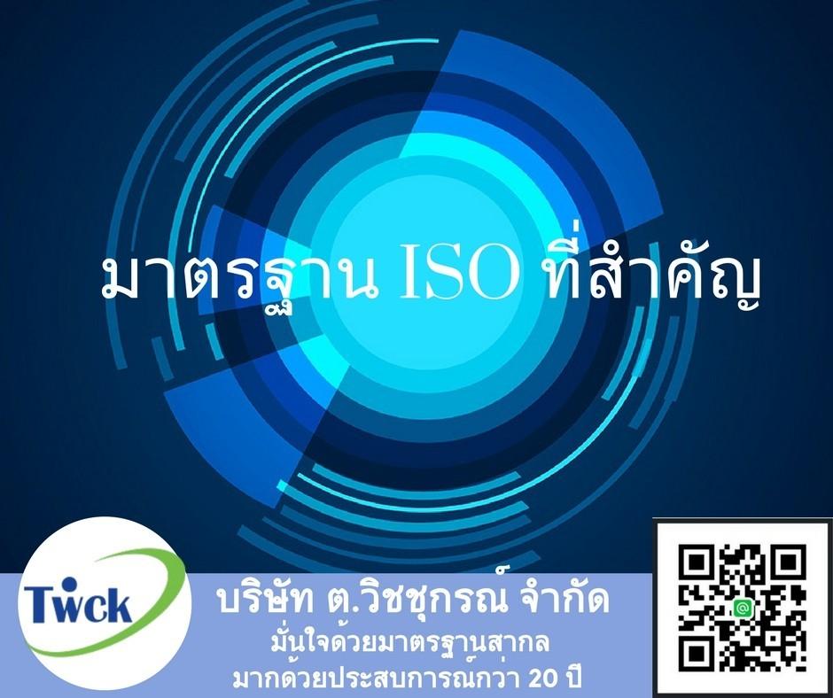 มาตรฐาน ISO ที่สำคัญ