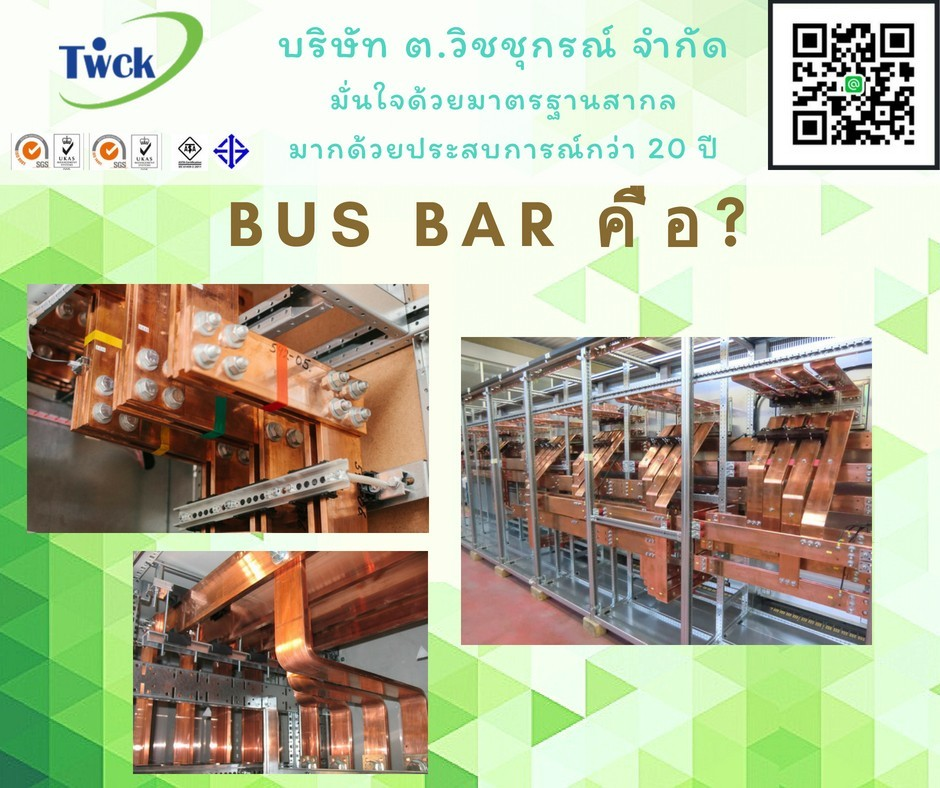 Bus Bar คือ
