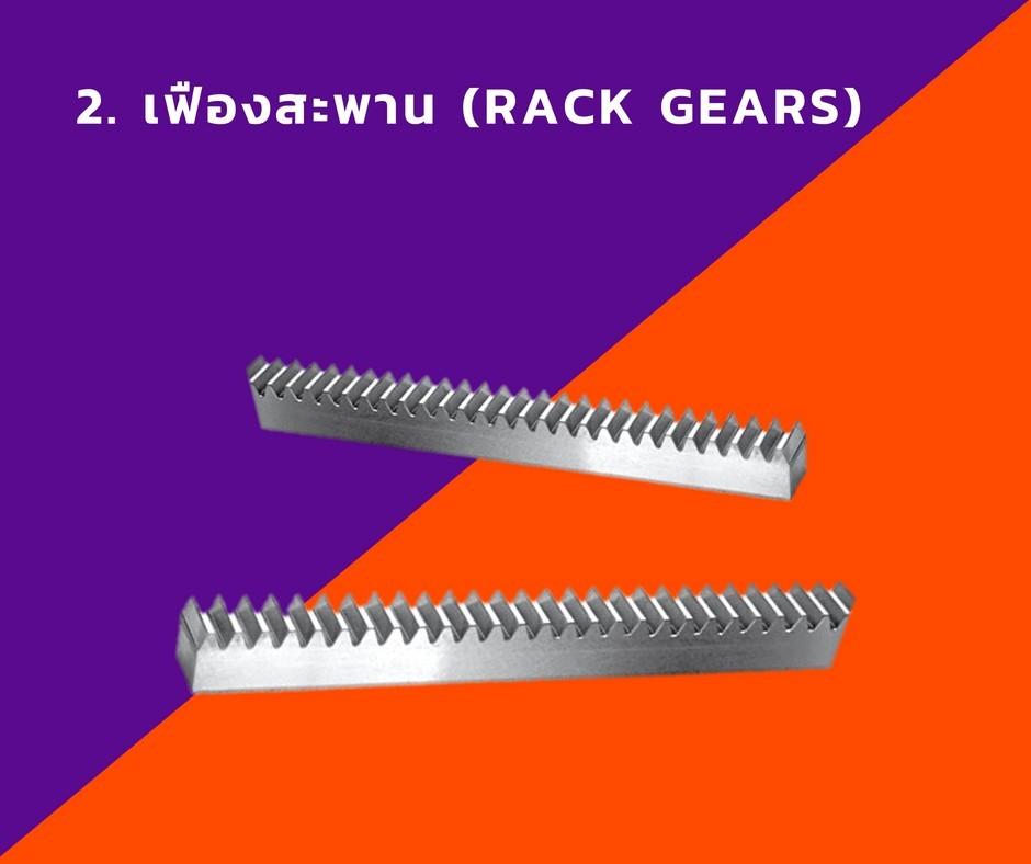 2. เฟืองสะพาน (Rack Gears)