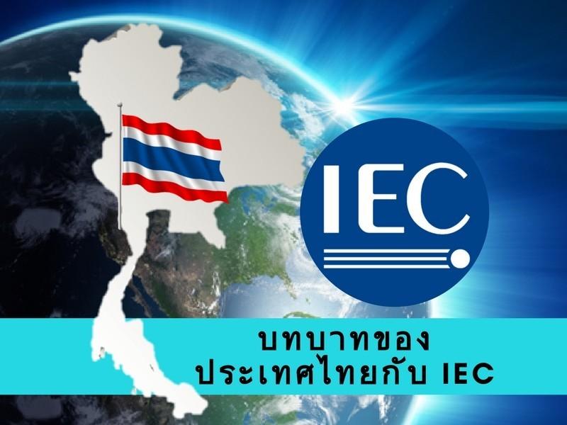 บทบาทของประเทศไทยกับ IEC