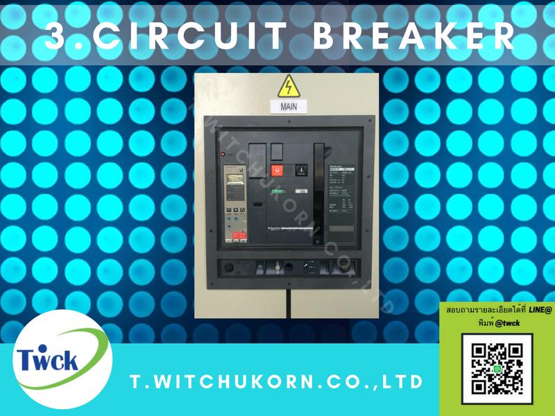 3.Circuit Breaker