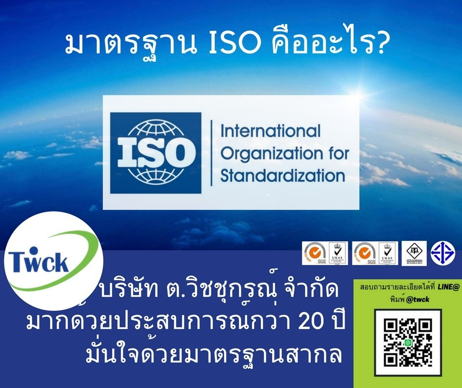 มาตรฐาน ISO คืออะไร